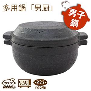 長谷園 多用鍋 男厨 NC-94