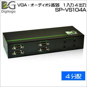 Digitogo VGA・オーディオ分配器 1入力4出力 SP-VS104A