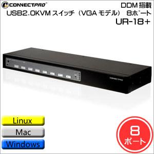 CONNECTPRO DDM搭載USB2.0KVMスイッチ(VGAモデル) 8ポート UR-18+