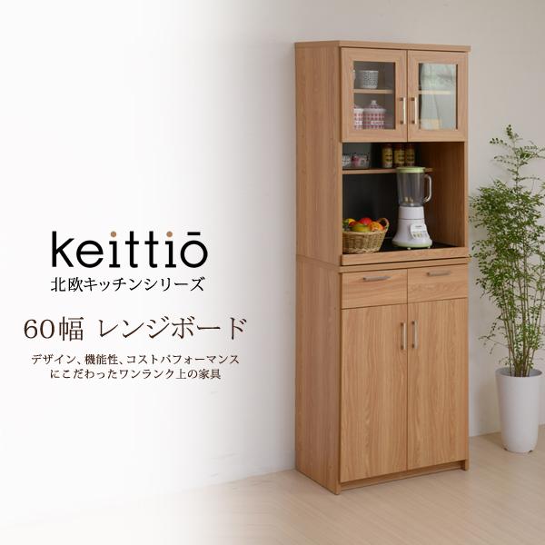 FAP-0019 北欧キッチンシリーズ Keittio(ケイッティオ) 60幅 レンジボード
