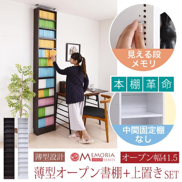 FRM-0100SET MEMORIA(メモリア) 1cmピッチ棚板稼働 薄型オープン本棚 幅41.5 上置きセット