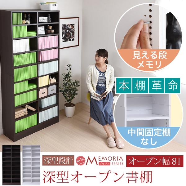FRM-0107 MEMORIA(メモリア) 1cmピッチ棚板稼働 深型オープン本棚 幅81