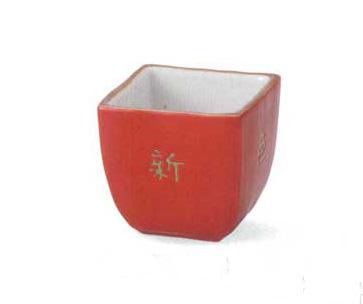 美濃焼 赤巻文字入正角 小鉢 5個セット