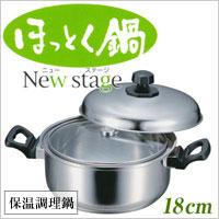 ほっとく鍋NewStage18cm