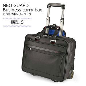 BAGGEX(バジェックス) NEO GUARD ビジネスキャリーバッグ 横型S ブラック