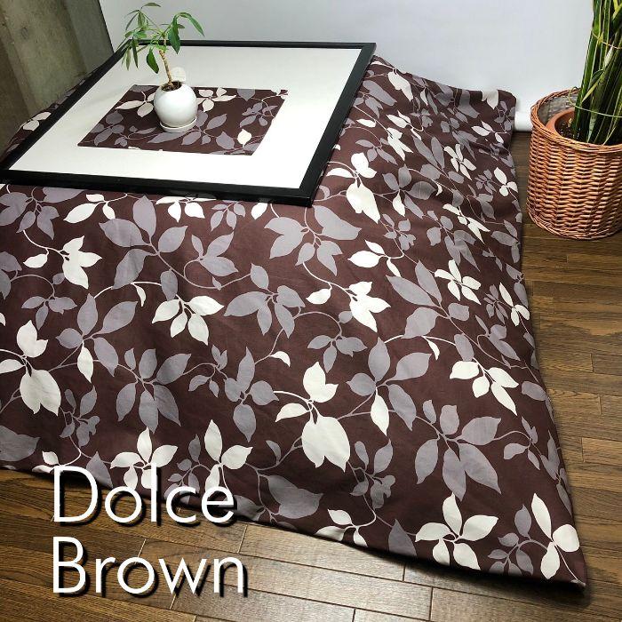 送料無料 NEW 北欧調 綿100% 数量限定 日本製 こたつ布団カバー ドルチェ 200cm×200cm 正方形 ブラウン 茶 葉柄