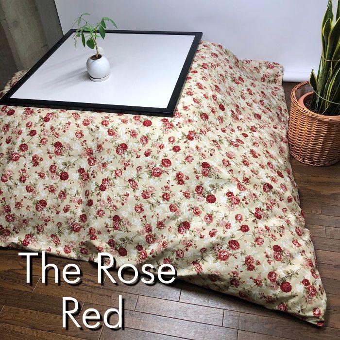 送料無料 返品不可 綿100% 日本製 こたつ布団カバー ザ ローズ レッド 送料込 正方形 赤 200cm×200cm 花柄
