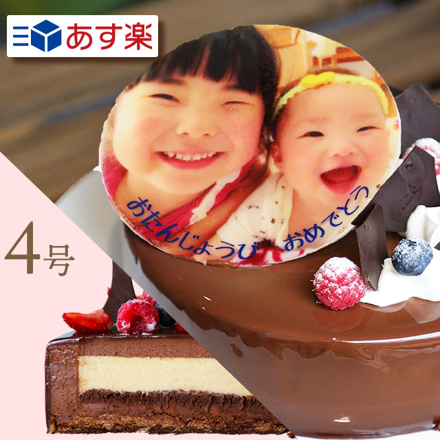 Marvelous L Colo Chocolate Trio 4 Chocolate Cake Print Cake Character Personalised Birthday Cards Veneteletsinfo