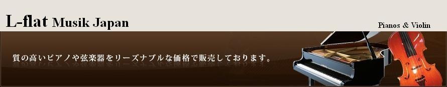 L-flat Musik Japan エルフラット:ピアノ・ヴァイオリン・チェロの新品と中古を取り扱う専門店です。