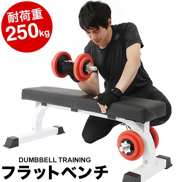 フラットベンチ 筋トレ ダンベル トレーニング ベンチ ダンベルベンチ トレーニングマシン トレーニングベンチ 二の腕 腕 強化 トレーニング器具 筋トレ器具 筋トレ グッズ 器具 送料無料:LAUGH GRAN