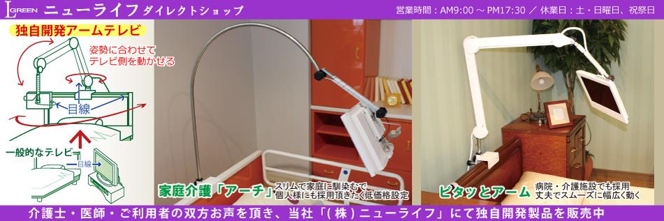 ニューライフダイレクトショップ:独自開発の病院・介護に多く採用アーム式テレビ他販売中