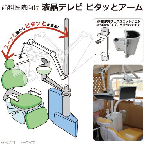 【歯科医院様向け】13インチテレビピタッとアーム(デンタルチェアユニットに取り付け可能)