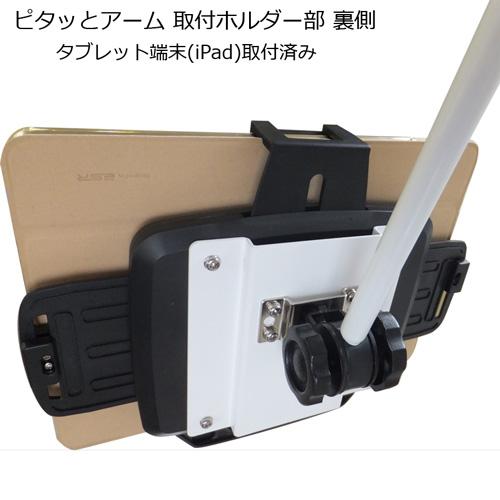 歯科医院向けピタッとアーム タブレット端末ホルダーセット(iPadなど7~12インチ用)