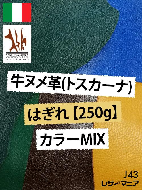 タイムセール 牛ヌメ革 トスカーナ はぎれ 売買 250g カラーMIX