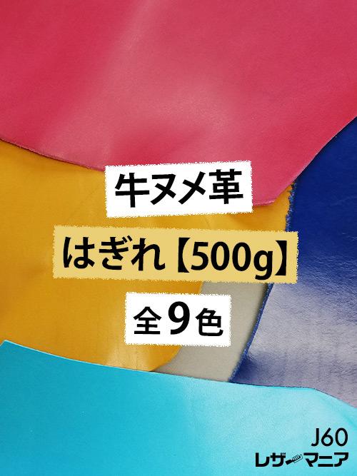 牛ヌメ革はぎれ 倉 500g 全14色 セール特別価格