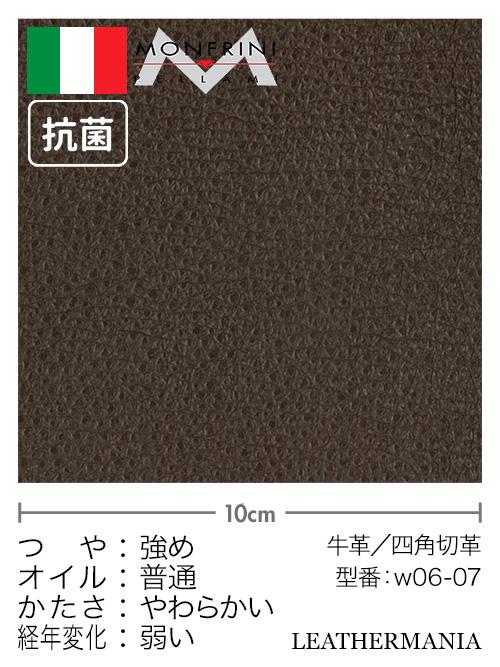 抗菌 シュリンクのイタリアンレザー 牛革 チョコレート 11×21cm 最新号掲載アイテム ドラリーノ 直営店