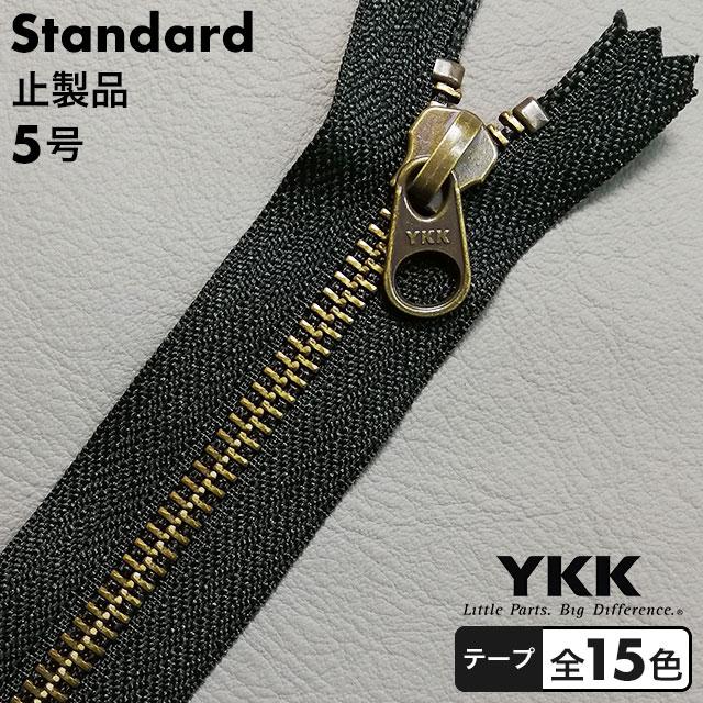 ファスナー止製品 スタンダード アウトレット 5号 実物 25cm アンティークゴールド 全15色 YKK