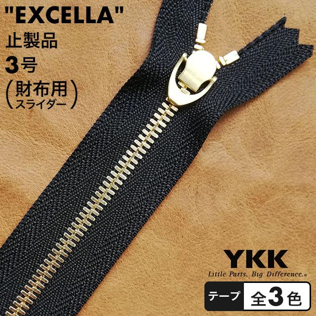 ファスナー止製品 エクセラ 3号 おすすめ特集 財布用スライダー YKK ゴールデンブラス セール特価 16cm 全3色