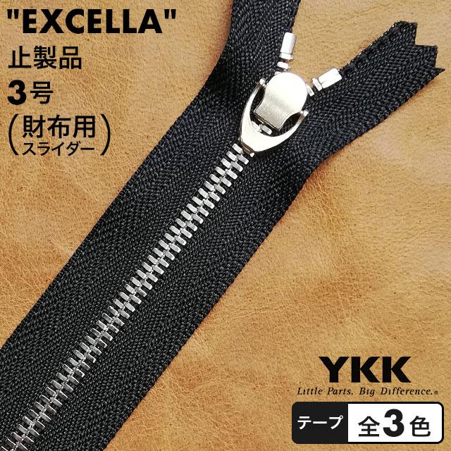 ふるさと割 ファスナー止製品 70%OFFアウトレット エクセラ 3号 財布用スライダー 12cm 全3色 ニッケル YKK