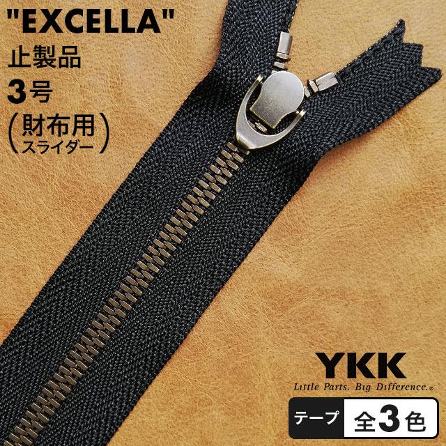ファスナー止製品 エクセラ 3号 財布用スライダー 全3色 アンティークブラス 定番スタイル YKK ギフト プレゼント ご褒美 10cm