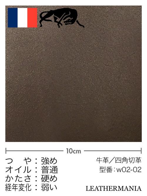 セミアニリン仕上げのボックスカーフ バーゲンセール 牛革 名刺サイズ 卓越 チョコ シャトーブリアン