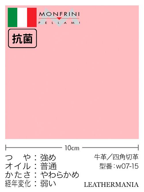 抗菌 新登場 スムースのイタリアンレザー 牛革 ピンク 11×21cm 期間限定今なら送料無料 エリート