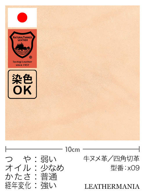 素朴な素肌感覚 ノーメイクのヌメ革 牛ヌメ革 ディスカウント 30cm幅 ナチュラル すっぴん 栃木レザー 長さ50cm お買い得品