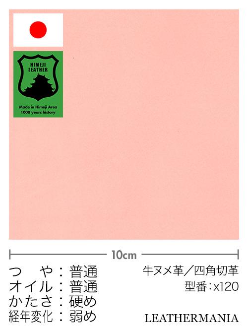 発色が良い スムースタイプのヌメ革 牛ヌメ革 ランキング総合1位 30cm幅 スムース 姫路レザー ピンク 長さ20cm SALE