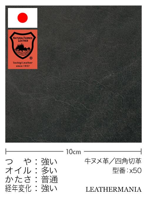 日本正規品 オイルを多く含んだ セール 登場から人気沸騰 グレージングヌメ革 牛ヌメ革 30cm幅 オイルグレージング チャコールグレー 長さ15cm 栃木レザー