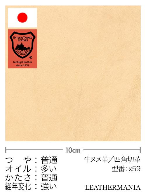 オイルと熱で経年変化の味を表現したヌメ革 お得なキャンペーンを実施中 牛ヌメ革 30cm幅 長さ85cm ナチュラル お得 栃木レザー オイルエイジング