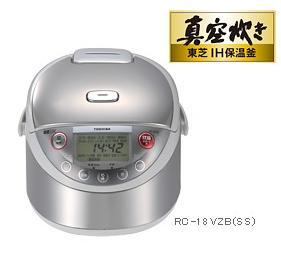 東芝【TOSHIBA】1升真空IH炊飯器 RC-18VZB-SS★謹製鍛造圧釜【RC18VZB】
