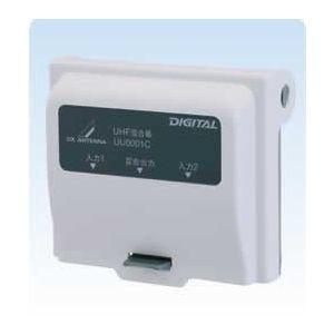 在庫商品は15:00までのご注文で当日出荷可能 DXアンテナ 公式ショップ ハイクオリティ 屋外用 デジタル受信用UHF 地デジ推奨品 UHF混合器 UU0001C