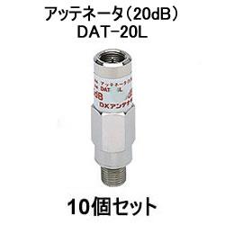 DXアンテナ【10個セット】アッテネータ(20dB) DAT-20L-10SET★【DAT20L】