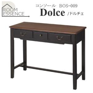 東谷【ROOM ESSENCE】Dolce コンソール BOS-009★【ドルチェ】