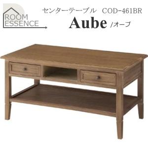 東谷【ROOM ESSENCE】Aube センターテーブル COD-461BR★【オーブ】