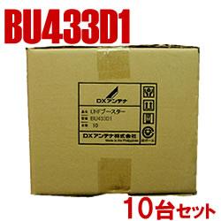 DXアンテナ【10台セット】UHF帯用ブースター BU433D1-10SET★【BU33L2後継】