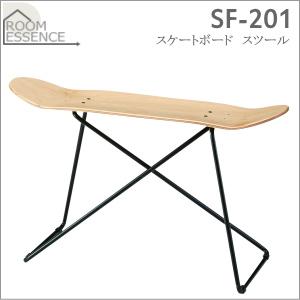 東谷【ROOM ESSENCE】スケートボード スツール SF-201NA★【SF201】