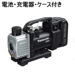 パナソニック【Panasonic】14.4V充電デュアル真空ポンプ 5.0Ah EZ46A3LJ1F-B★【電池・充電器・ケース付き】