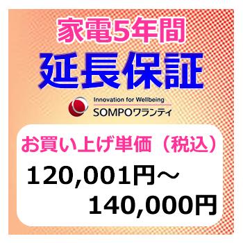 SWT 安心【5年間保証】本体お買上げ単価(120,001円~140,000円)