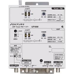 DXアンテナ【共同受信用】UHF・V-Low・FMブースター[40dB形] UF40M★【中・小規模集合住宅向け】