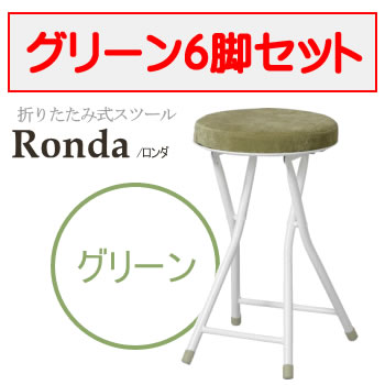 東谷【Ronda】ロンダスツール 折りたたみ式 グリーン6脚セット PC-31GR-6SET★【背もたれ無し】
