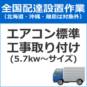 全国設置【配送設置】エアコン標準工事取付(5.7kw~サイズ) set-air-3★【setair3】