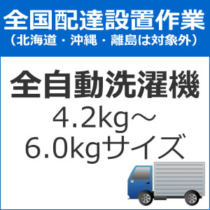 全国設置【配送設置】全自動洗濯機配送設置(4.2kg~6.0kgサイズ) set-senta-1★【setsenta1】