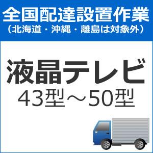 全国設置【配送設置】テレビ配送設置(43型~50型) set-TV-3★【setTV3】