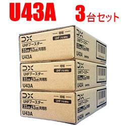 DXアンテナ【3台セット】UHF帯用ブースター3台セット 【BU433D1のWEB専用モデル】 U43A-3SET★