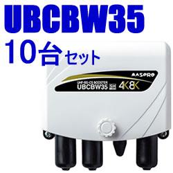 マスプロ【10台セット】4K・8K対応35dB型 UHF・BS・CSブースター UBCBW35-10SET★【電源分離型】
