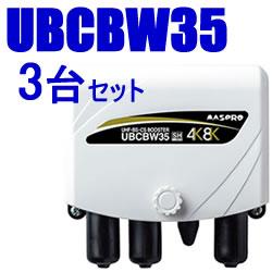 マスプロ【3台セット】4K・8K対応35dB型 UHF・BS・CSブースター UBCBW35-3SET★【電源分離型】
