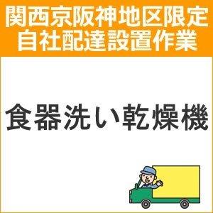 setup17配達設置【関西京阪神地区限定】食器洗い乾燥機