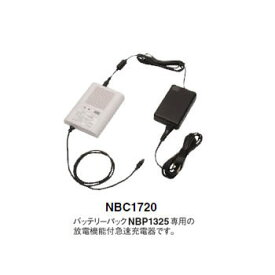 マスプロ電工【別売オプション】LCV2用バッテリークイックチャージャー NBC1720★【NBC-1720】