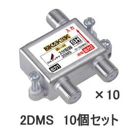 DXアンテナ【10個セット】1端子電流通過 2分配器(4K/8K対応) 2DMS-10SET★【まとめ買いセット】